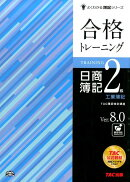 合格トレーニング日商簿記2級工業簿記Ver.8.0