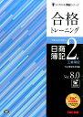 合格トレーニング日商簿記2級工業簿記Ver.8.0 [ TAC株式会社 ]