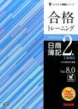 合格トレーニング日商簿記2級工業簿記Ver.8.0 (よくわかる簿記シリーズ)