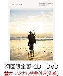 【楽天ブックス限定先着特典】TAEMIN (初回限定盤 CD+DVD+PHOTOBOOKLET) (ポストカード(Type-F)付き)