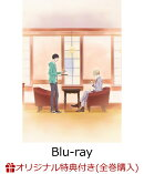 【楽天ブックス限定全巻購入特典対象】宝石商リチャード氏の謎鑑定Blu-ray 第2巻【Blu-ray】
