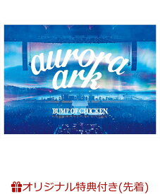 """【楽天ブックス限定先着特典】BUMP OF CHICKEN TOUR 2019 aurora ark TOKYO DOME (通常盤)(""""aurora ark""""スペシャルポスター(楽天ブックス ver.) ) [ BUMP OF CHICKEN ]"""