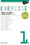 日商簿記1級に合格するための学校EXERCISE工業簿記・原価計算(完成編)