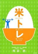 かんたんやさしい食べるを変える米トレ