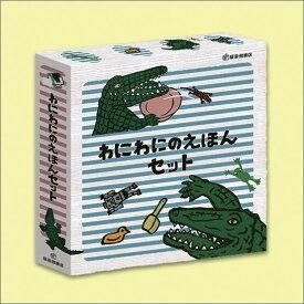 わにわにのえほんセット(5冊) (幼児絵本シリーズ) [ 小風さち ]