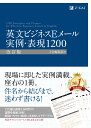 英文ビジネスEメール実例・表現1200改訂版 [ Z会 ]