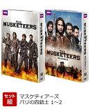 【セット組】マスケティアーズ パリの四銃士 シーズン 1〜2 DVDコレクターズBOX