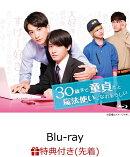 【予約】【先着特典】30歳まで童貞だと魔法使いになれるらしい Blu-ray BOX 【Blu-ray】(L版ブロマイド3枚)