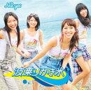 波乗りかき氷(Type-A CD+DVD)