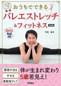 DVD動画付き おうちでできる バレエストレッチ&フィットネス 決定版 姿勢がよくなり、引き締め&柔軟性アップ 体の中から10歳若返る [ 竹田純 ]