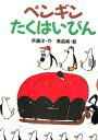 ペンギンたくはいびん (どうわがいっぱい) [ 斉藤洋 ]