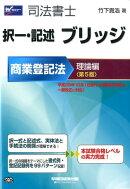 司法書士択一・記述ブリッジ商業登記法理論編第5版