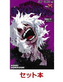 僕のヒーローアカデミア 1-25巻セット (ジャンプコミックス) [ 堀越 耕平 ]