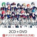 【楽天ブックス限定先着特典】B with U SPECIAL BOX (2CD+DVD+チェキ風ブロマイド2枚)(クリアしおり(ダイコクver…