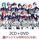 【楽天ブックス限定先着特典】B with U SPECIAL BOX (2CD+DVD+チェキ風ブロマイド2枚)(クリアしおり(ダイコクver.…