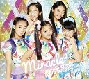 天マデトドケ☆ (初回限定盤 CD+DVD) [ miracle2 ]