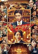 マスカレード・ホテル DVD 豪華版(4枚組)