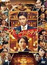マスカレード・ホテル DVD 豪華版(4枚組) [ 木村拓哉 ]