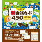 小学生の英会話カード450 (新レインボーはじめて英語図鑑)