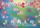 片岡鶴太郎 2016年 カレンダー