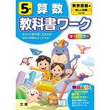 小学教科書ワーク東京書籍版算数5年