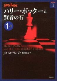 文庫版 ハリー・ポッターと賢者の石 1-1 (ハリー・ポッター文庫) [ J.K.ローリング ]
