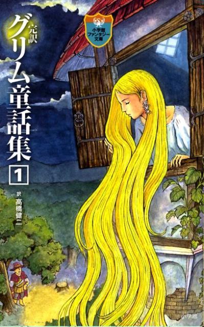 完訳 グリム童話集 1 (小学館ファンタジー文庫) [ 高橋 健二 ]