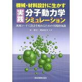 機械・材料設計に生かす実践分子動力学シミュレーション