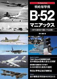 戦略爆撃機B-52マニアックス [ 青木謙知 ]