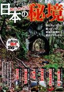 命がけで行ってきた知られざる日本の秘境
