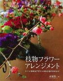 【バーゲン本】枝物フラワーアレンジメント