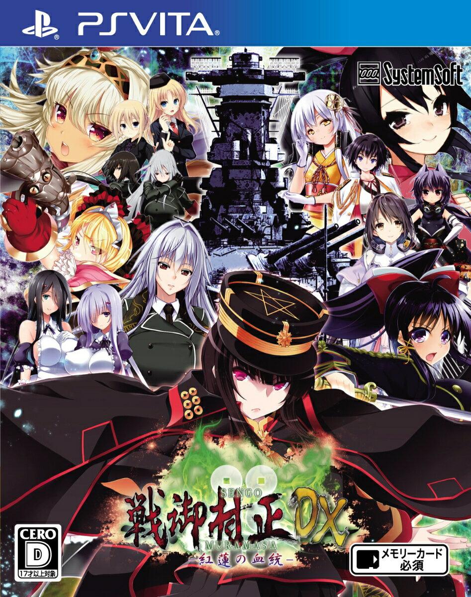 戦御村正DX-紅蓮の血統ー PS Vita版