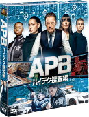 APB/エー・ピー・ビー ハイテク捜査網 SEASONS コンパクト・ボックス
