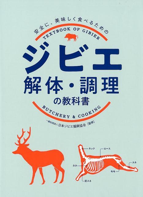 ジビエ解体・調理の教科書 安全に、美味しく食べるための [ 日本ジビエ振興協会 ]