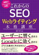 これからのSEO Webライティング本格講座