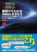 基礎からわかるCubase AI 9/LE 9