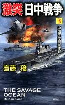 激突日中戦争(3)