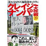 「裏モノJAPAN」編集部セントウのクレイジーナンパ大作戦