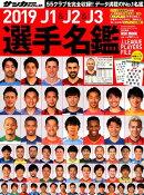 J1&J2&J3選手名鑑(2019)