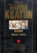 MASTERキートン 完全版(1)