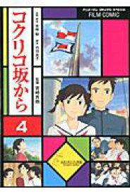 コクリコ坂から(4) (アニメージュコミックススペシャル) [ 宮崎駿 ]