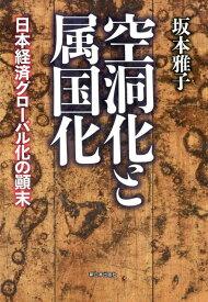 空洞化と属国化 日本経済グローバル化の顛末 [ 坂本雅子 ]