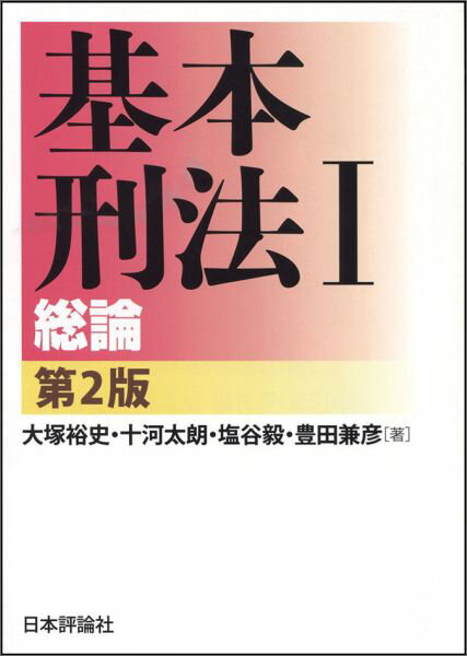 基本刑法(1)第2版 総論 [ 大塚裕史 ]