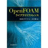 OpenFOAMライブラリリファレンス