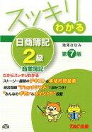 スッキリわかる日商簿記2級(商業簿記)第7版