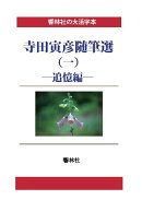 【POD】【大活字本】寺田寅彦随筆選(一)-追憶編