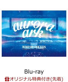 """【楽天ブックス限定先着特典】BUMP OF CHICKEN TOUR 2019 aurora ark TOKYO DOME (通常盤)(""""aurora ark""""スペシャルポスター(楽天ブックス ver.) )【Blu-ray】 [ BUMP OF CHICKEN ]"""