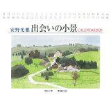 安野光雅カレンダー 出会いの小景(2020) ([カレンダー])