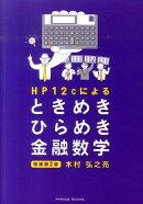 HP12cによるときめきひらめき金融数学増補第2版