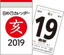 日めくりカレンダー(A7)(2019年)